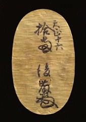 天正菱大判(東京国立博物館蔵 ...