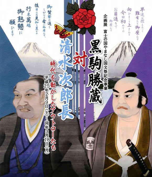 企画展「黒駒勝蔵 対 清水次郎長...