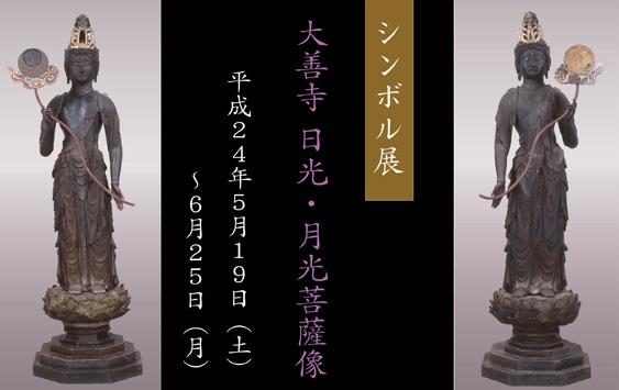 シンボル展「大善寺 日光・月光...